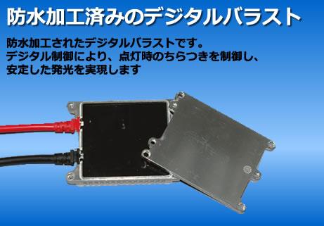 防水加工済みのデジタルバラスト